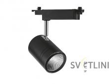 Трековый светильник 50ВТ