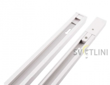 Шинопровод для інсталяції трекових світильників 1 метр