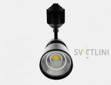 Трековый светильник 30ВТ